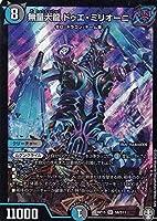 デュエルマスターズ DMRP15 S8/S11 無量大龍 ドゥエ・ミリオーニ (SR スーパーレア) 幻龍×凶襲ゲンムエンペラー!!! (DMRP-15)