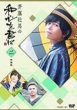 斉藤壮馬の和心を君に2 特装版[MOVC-0202][DVD]