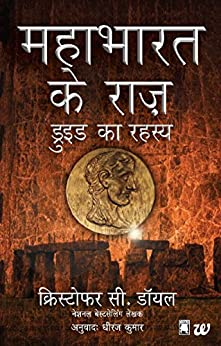 Druid Ka Rahasya - Mahabharat Ke Raaz (The Secret of the Druids - Hindi) (Hindi Edition) by [Christopher C. Doyle]