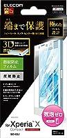 エレコム Xperia X Compact フィルム SO-02J フルカバーフィルム フレーム付 反射防止 ホワイト PM-SOXCFLFRWH