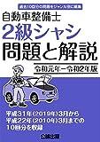 自動車整備士 2級シャシ 問題と解説 令和元年-令和2年版