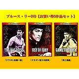 【Amazon.co.jp限定】ブルース・リー【数量限定:お買い得3作品セット】 [DVD]