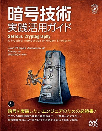 暗号技術 実践活用ガイド