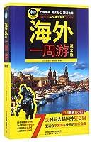 海外一周游(第2版)/亲历者旅游书架