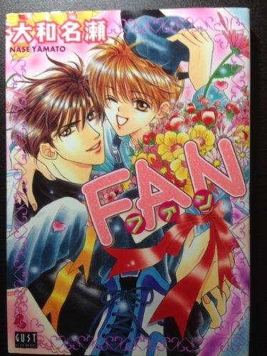 FAN 1 (ガストコミックス)