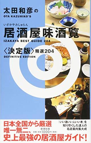 太田和彦の居酒屋味酒覧〈決定版〉精選204
