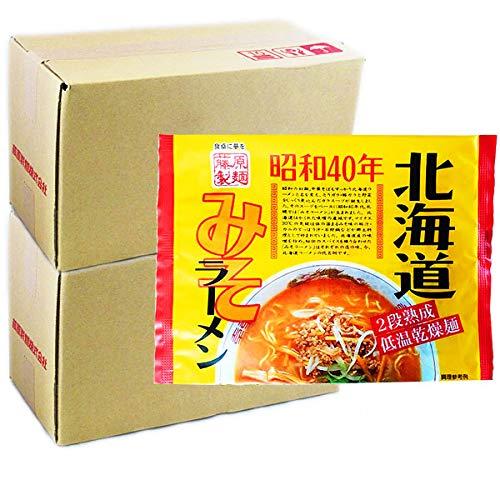 ラーメン お取寄せ 昭和40年 北海道 みそラーメン 20食 (2箱) みそ ラーメン 北海道 ラーメン 乾麺 しょうわの 味噌 ラーメン 藤原製麺