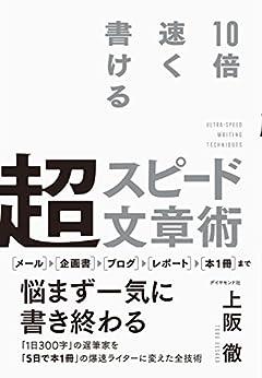 [上阪 徹]の超スピード文章術