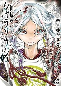 神域のシャラソウジュ~少年平家物語~【電子特別版】 1 (ボニータ・コミックス)