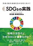 SDGsの実践: ~自治体・地域活性化編~