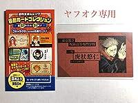 呪術廻戦 名刺カードコレクション 虎杖悠仁