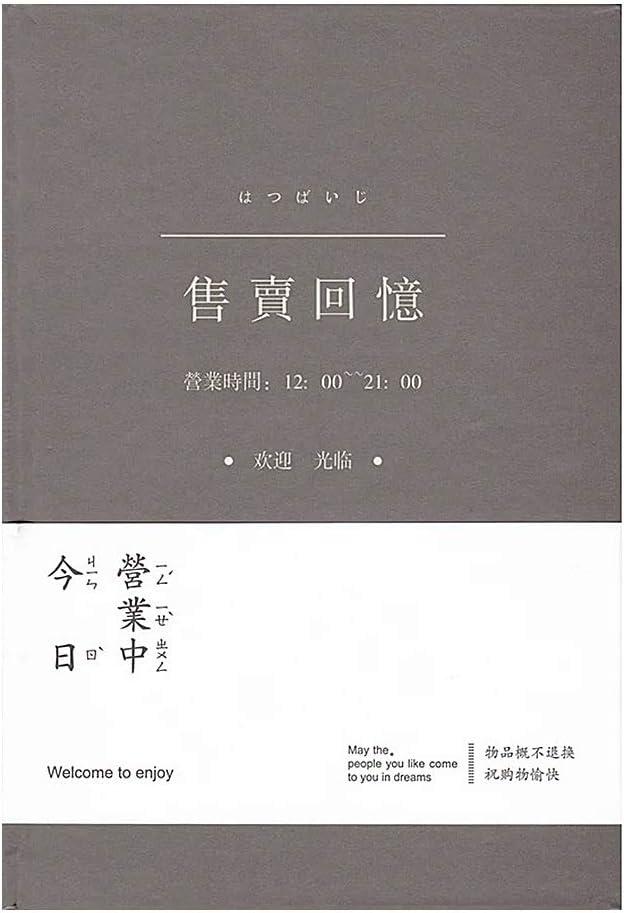 Overseas parallel import regular item HLD Heji Literature and Art Novice Simple Qing Book Retr Account Max 55% OFF