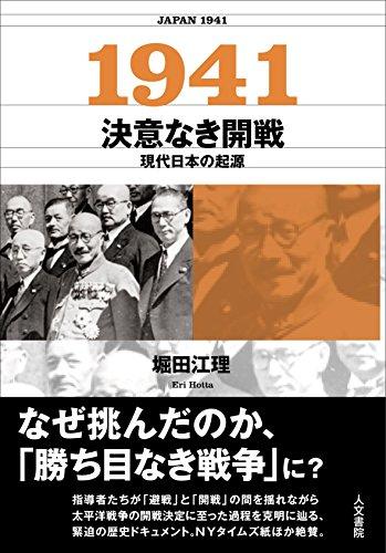 1941 決意なき開戦: 現代日本の起源