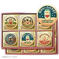 送料無料 産休の挨拶お菓子 動物メッセージクッキー45枚セット プチギフト 個包装