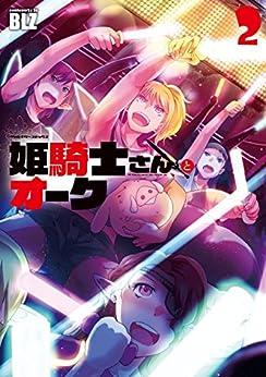 [BLZ]の姫騎士さんとオーク2 (ヴァルキリーコミックス)