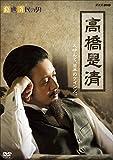 経世済民の男 高橋是清[DVD]