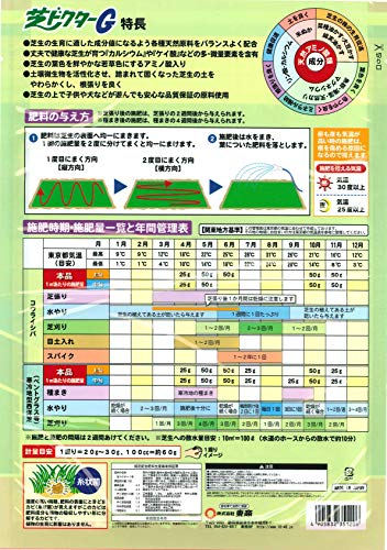 東商 芝専用肥料 芝ドクターG 550g