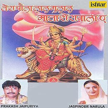 Tera Chola Laal Gulaal Mata Sherawali Ae