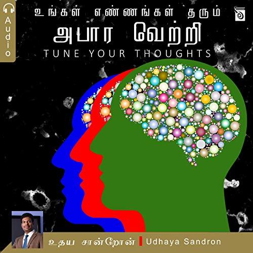 Ungal Ennangal Tharum Abaara Vetri [The Tremendous Success that Your Thoughts Bring] Titelbild