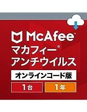 マカフィー アンチウイルス|1年1台|ウイルス対策|Windows対応|オンラインコード版