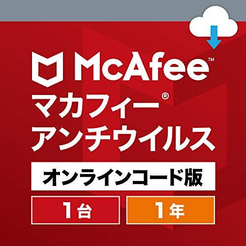 マカフィー アンチウイルス 1年1台 ウイルス対策 Windows対応 オンラインコード版