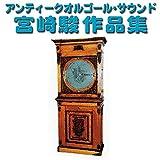 A Musical Box Rendition of Miyazaki Hayao Antique Orgel