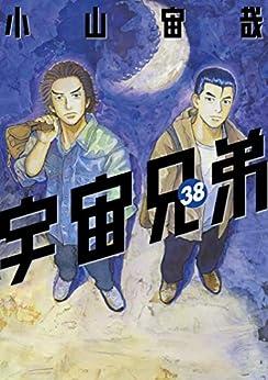 [小山宙哉]の宇宙兄弟(38) (モーニングコミックス)