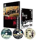 犬神家の一族 4Kデジタル修復 Ultra HD Blu-ray【HDR版】[DAXA-5817][Ultra HD Blu-ray] 製品画像