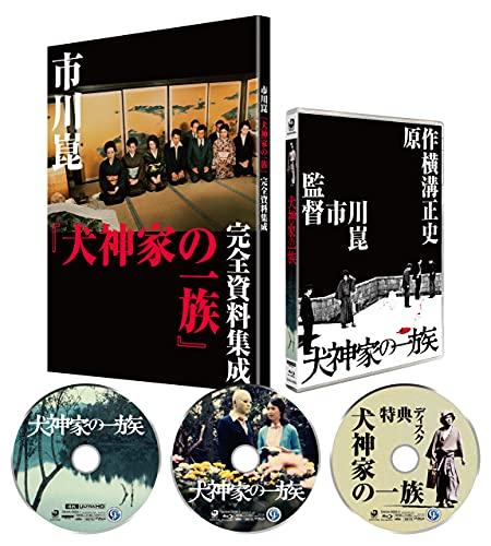 犬神家の一族 4Kデジタル修復 Ultra HD Blu-ray【HDR版】(4K Ultra HD Blu-ray+Blu-ray+特典Blu-ray 計3枚組)