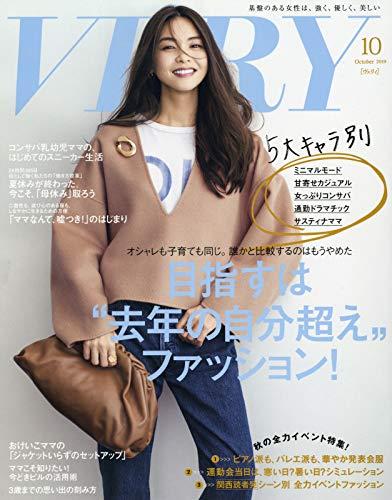 VERY(ヴェリィ) 2019年 10 月号 [雑誌]