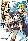 英雄魔術師はのんびり暮らしたい@COMIC 第1巻 (コロナ・コミックス)