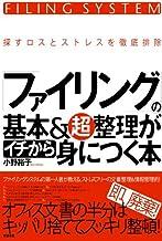 表紙: ファイリングの基本&超整理がイチから身につく本 【イチから身につく本】 | 小野 裕子