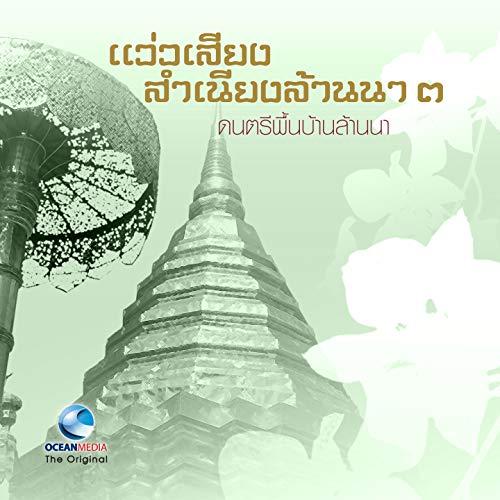 The Best Folk Music of Northern Thailand, Vol. 3 (แว่วเสียงสำเนียงล้านนา