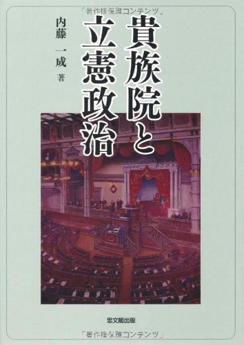 貴族院と立憲政治の詳細を見る