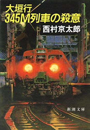 大垣行345M列車の殺意(新潮文庫) - 西村 京太郎