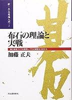 布石の理論と実戦 (新・木谷道場入門)