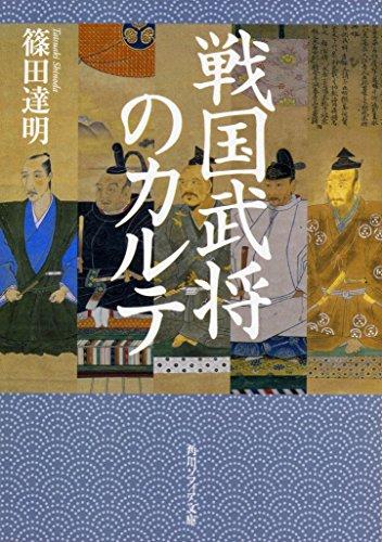 戦国武将のカルテ (角川ソフィア文庫)の詳細を見る