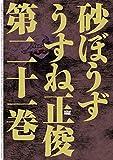砂ぼうず 21巻 (ビームコミックス)