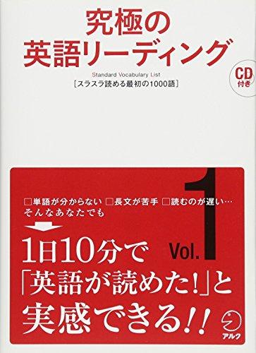 【CD・音声DL付】究極の英語リーディングVol. 1 (究極シリーズ)