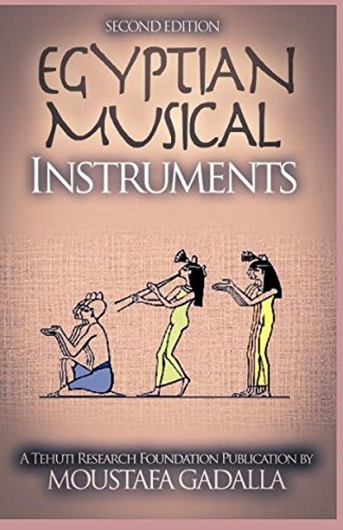 任意正確な目指すEgyptian Musical Instruments