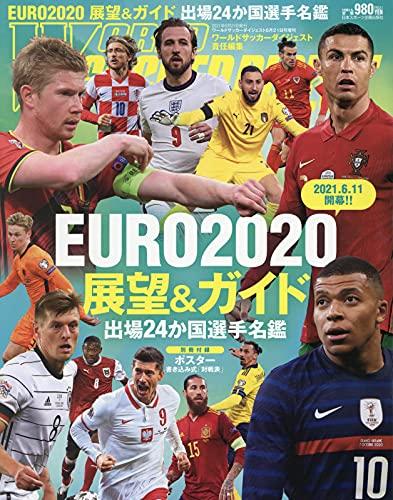 EURO 2020展望&ガイド 2021年 6/21 号 [雑誌]