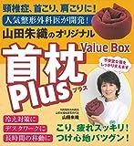 山田朱織のオリジナル首枕Plus Value Box ([バラエティ])