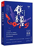 The Tomb-Guarding Beast (Beiyang and Dragon)(Chinese Edition)