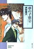 夢の子供 (2) (ソノラマコミック文庫)