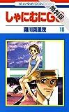 しゃにむにGO【期間限定無料版】 10 (花とゆめコミックス)