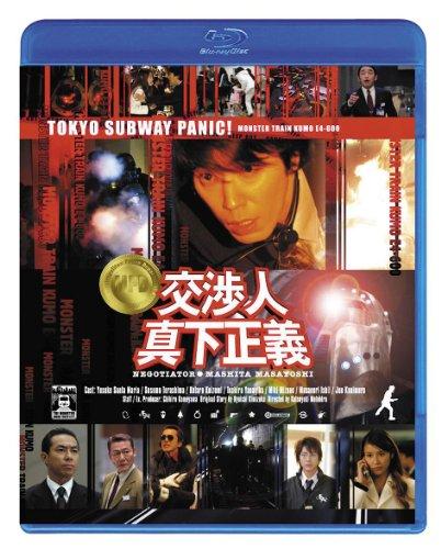 交渉人 真下正義 <Blu-ray Disc>