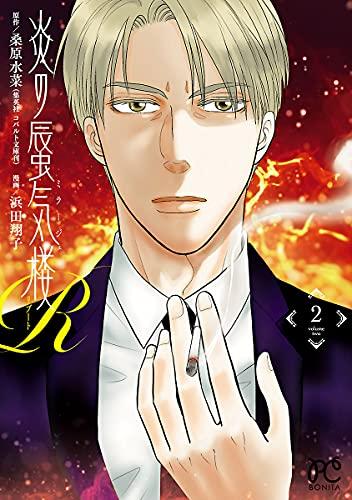 炎の蜃気楼R 2 (ボニータ・コミックス)