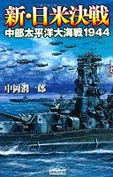 新・日米決戦―中部太平洋大海戦1944 (歴史群像新書)