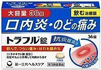 【第3類医薬品】トラフル錠 36錠 ×2