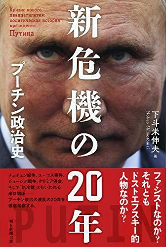 新危機の20年 プーチン政治史 (朝日選書)の詳細を見る
